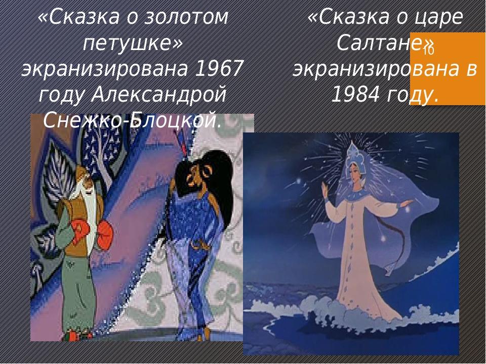 «Сказка о золотом петушке» экранизирована 1967 году Александрой Снежко-Блоцк...