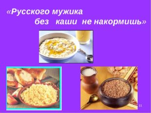 * «Русского мужика без каши не накормишь»