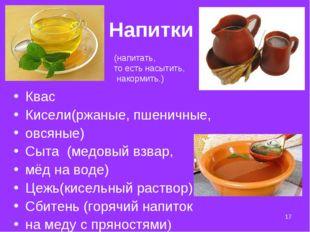 * Напитки Квас Кисели(ржаные, пшеничные, овсяные) Сыта (медовый взвар, мёд на