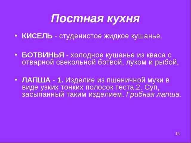 Постная кухня КИСЕЛЬ - студенистое жидкое кушанье. БОТВИНЬЯ - холодное кушань...
