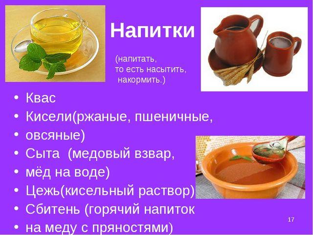 * Напитки Квас Кисели(ржаные, пшеничные, овсяные) Сыта (медовый взвар, мёд на...