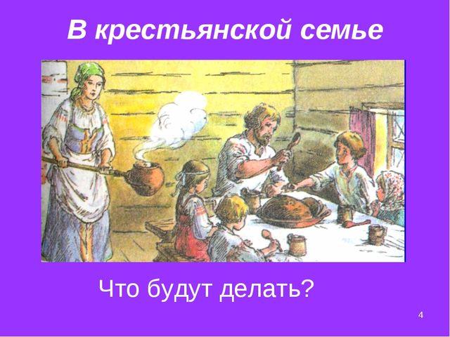 * В крестьянской семье Что будут делать?
