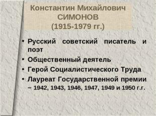 Константин Михайлович СИМОНОВ (1915-1979 гг.) Русский советский писатель и по