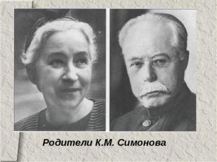 Родители К.М. Симонова