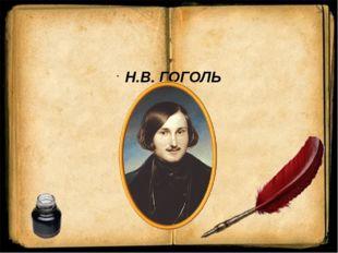 Годы жизни: 1814 – 1841. Поэт, писатель, драматург. Родился в Москве в семье