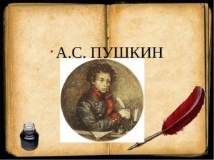 Годы жизни(1818 — 1883) Родился в Орле. Его отец, Сергей Николаевич, отставно