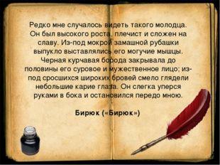 …На святой Руси, нашей матушке, Не найти , не сыскать такой красавицы: Ходит