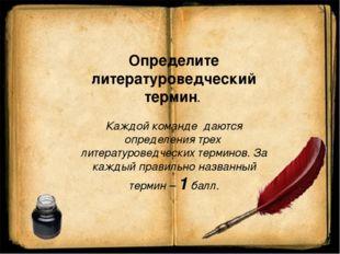 Жанр русского фольклора, героико патриотическая песня о богатырях и историчес