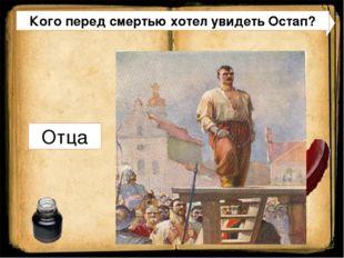 Какие исторические события легли в основу повести «Тарас Бульба» Освободител