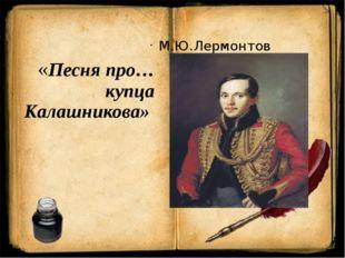«БИРЮК» И.С.Тургенев