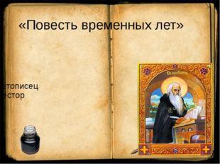 «Повесть о Петре и Февронии Муромских» Ермолай –Еразм