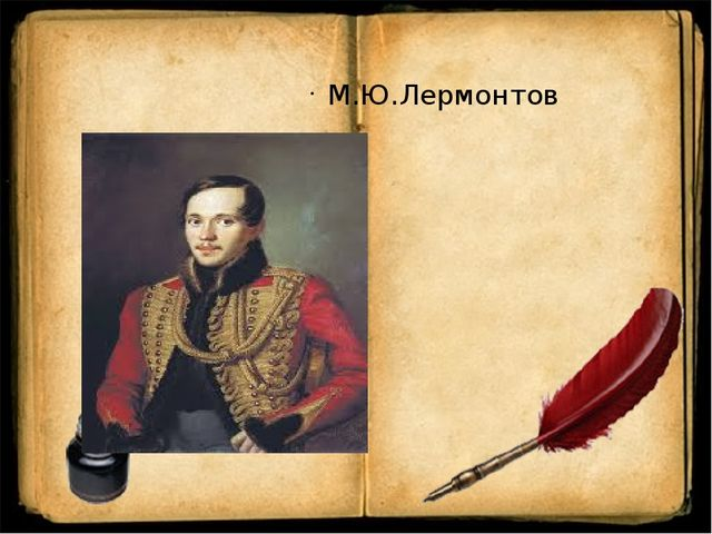 Годы жизни: 1799– 1837. Поэт, писатель, драматург. Его привезли в Царское Сел...