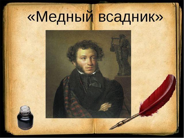 «Тарас Бульба» Н.В. Гоголь