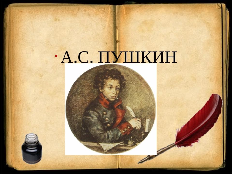 Годы жизни(1818 — 1883) Родился в Орле. Его отец, Сергей Николаевич, отставно...