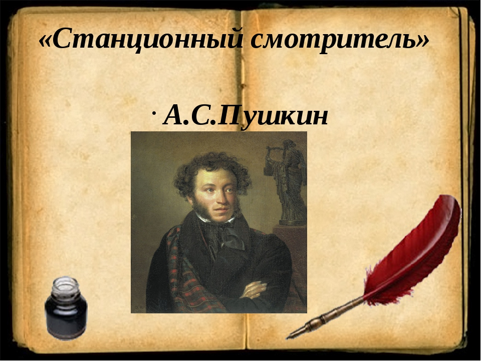 «Песня про… купца Калашникова» М.Ю.Лермонтов