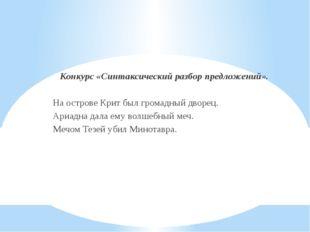 Конкурс «Синтаксический разбор предложений». На острове Крит был громадный д