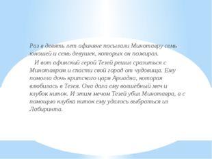 Раз в девять лет афиняне посылали Минотавру семь юношей и семь девушек, кото