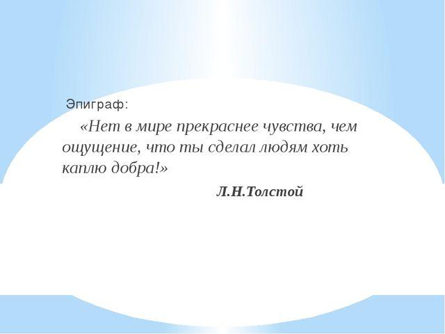 Эпиграф: «Нет в мире прекраснее чувства, чем ощущение, что ты сделал людям х...