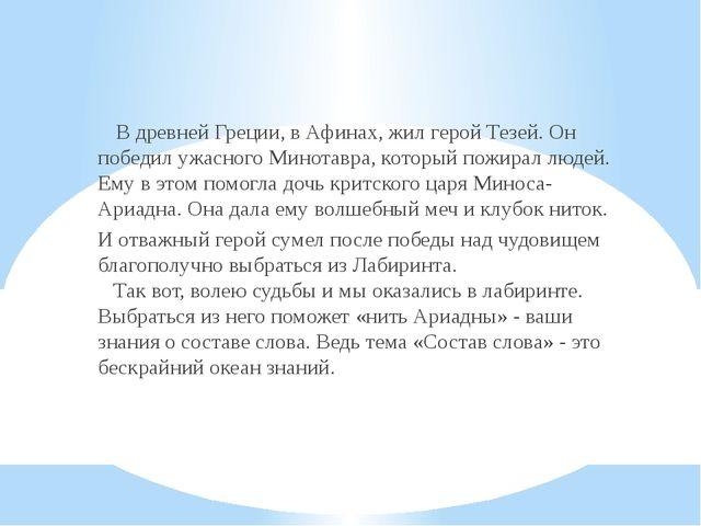 В древней Греции, в Афинах, жил герой Тезей. Он победил ужасного Минотавра,...