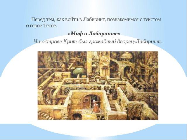 Перед тем, как войти в Лабиринт, познакомимся с текстом о герое Тесее. «Миф...
