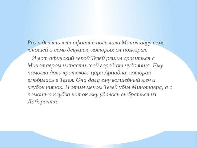 Раз в девять лет афиняне посылали Минотавру семь юношей и семь девушек, кото...