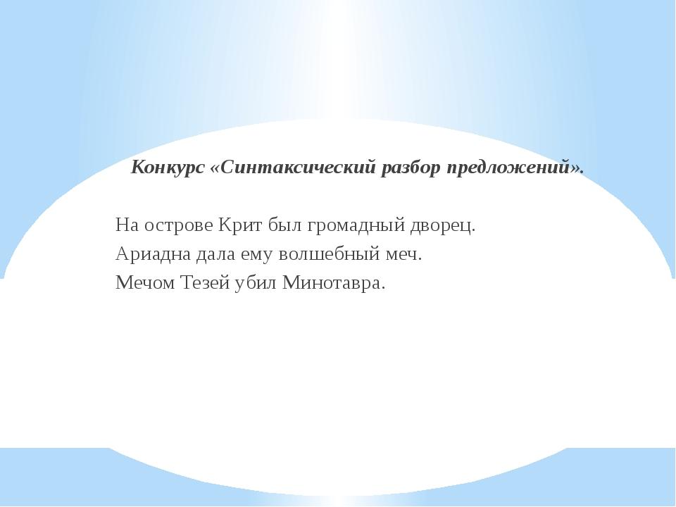 Конкурс «Синтаксический разбор предложений». На острове Крит был громадный д...