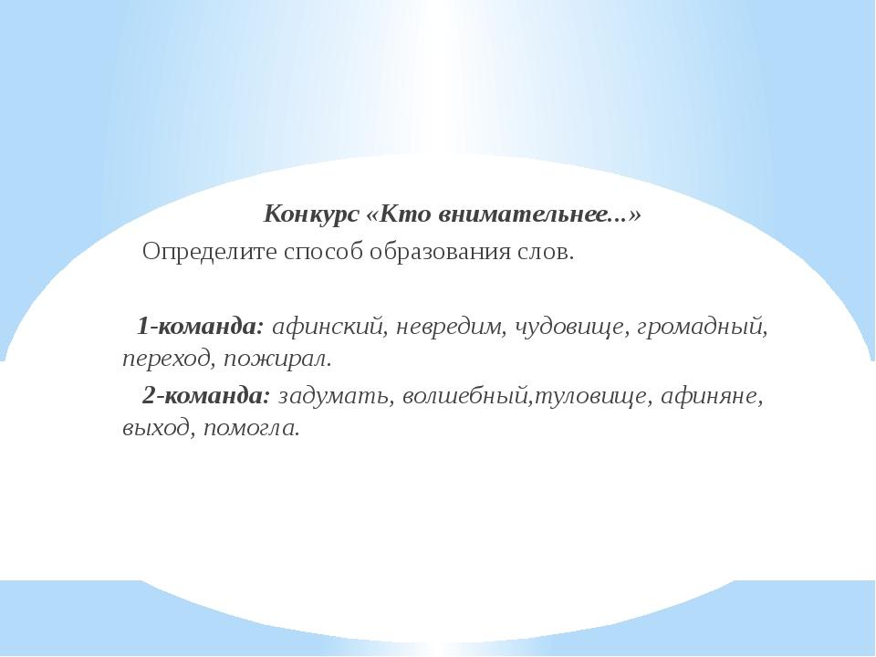 Конкурс «Кто внимательнее...» Определите способ образования слов. 1-команда:...