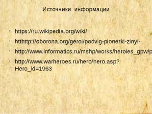 Источники информации https://ru.wikipedia.org/wiki/ htthttp://oborona.org/ger