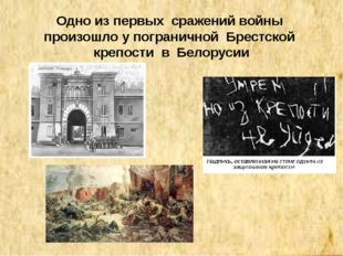 Одно из первых сражений войны произошло у пограничной Брестской крепости в Бе