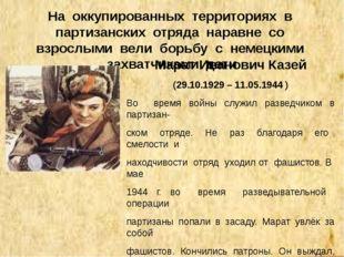 На оккупированных территориях в партизанских отряда наравне со взрослыми вели