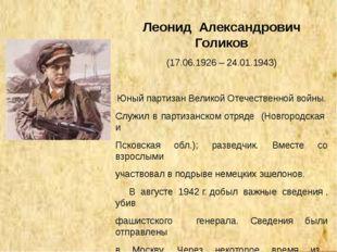 Леонид Александрович Голиков (17.06.1926 – 24.01.1943) Юный партизан Великой