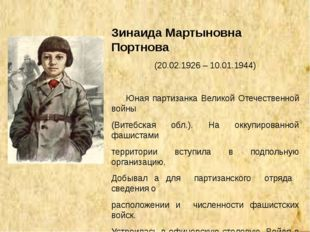 Зинаида Мартыновна Портнова (20.02.1926 – 10.01.1944) Юная партизанка Велико