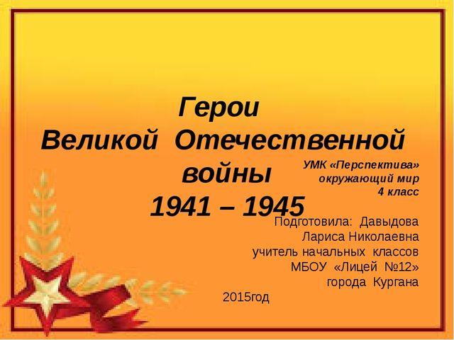 Герои Великой Отечественной войны 1941 – 1945 УМК «Перспектива» окружающий м...