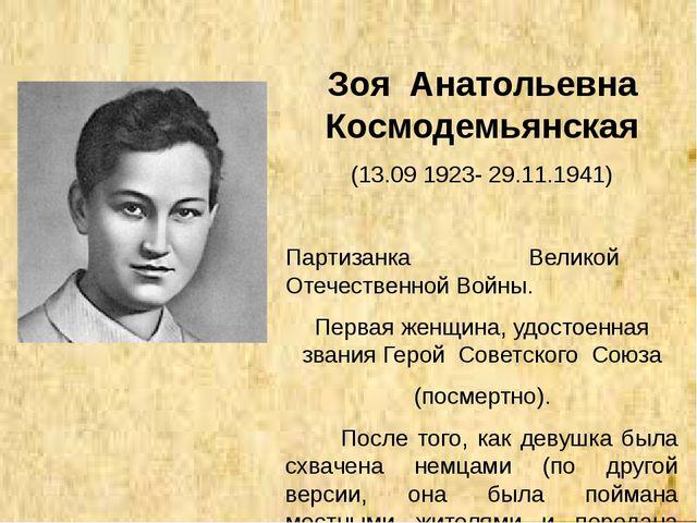 Зоя Анатольевна Космодемьянская (13.09 1923- 29.11.1941) Партизанка Великой...
