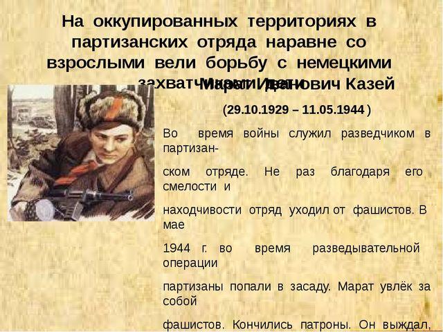 На оккупированных территориях в партизанских отряда наравне со взрослыми вели...