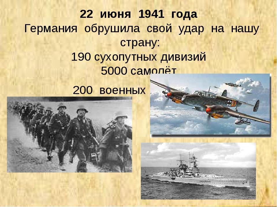 22 июня 1941 года Германия обрушила свой удар на нашу страну: 190 сухопутных...