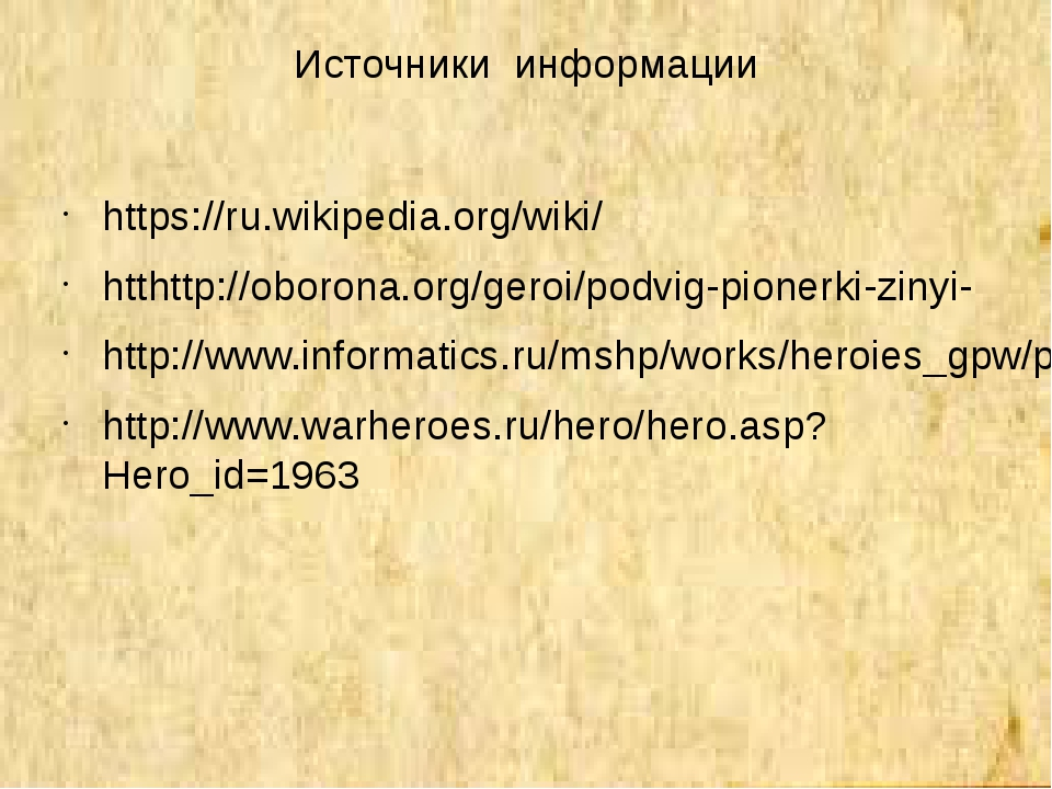 Источники информации https://ru.wikipedia.org/wiki/ htthttp://oborona.org/ger...