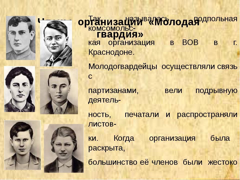 Члены организации «Молодая гвардия» Так называлась подпольная комсомольс- кая...