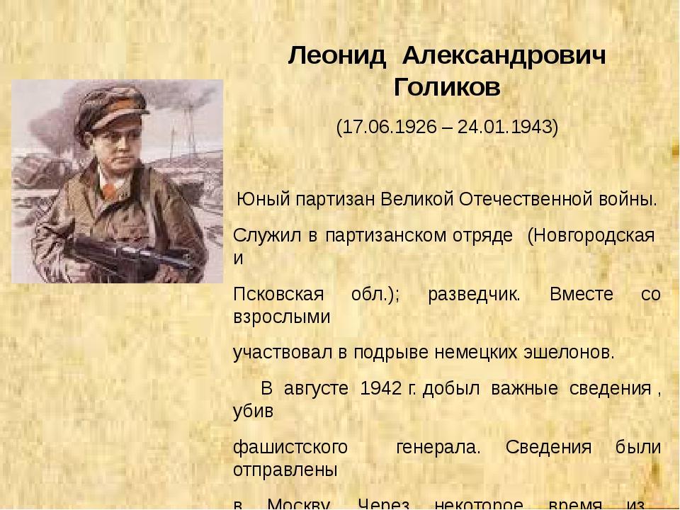 Леонид Александрович Голиков (17.06.1926 – 24.01.1943) Юный партизан Великой...