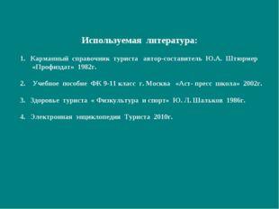 Используемая литература:  Карманный справочник туриста автор-составитель Ю.А