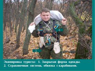 Экипировка туриста: 1. Закрытая форма одежды. 2. Страховочная система, обвязк