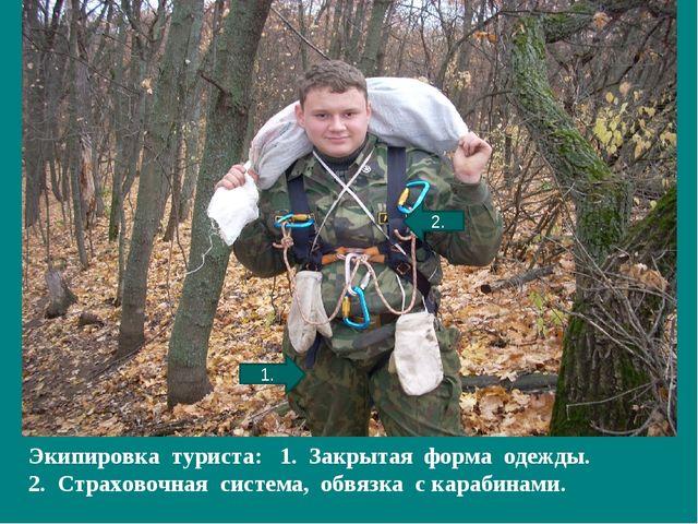 Экипировка туриста: 1. Закрытая форма одежды. 2. Страховочная система, обвязк...