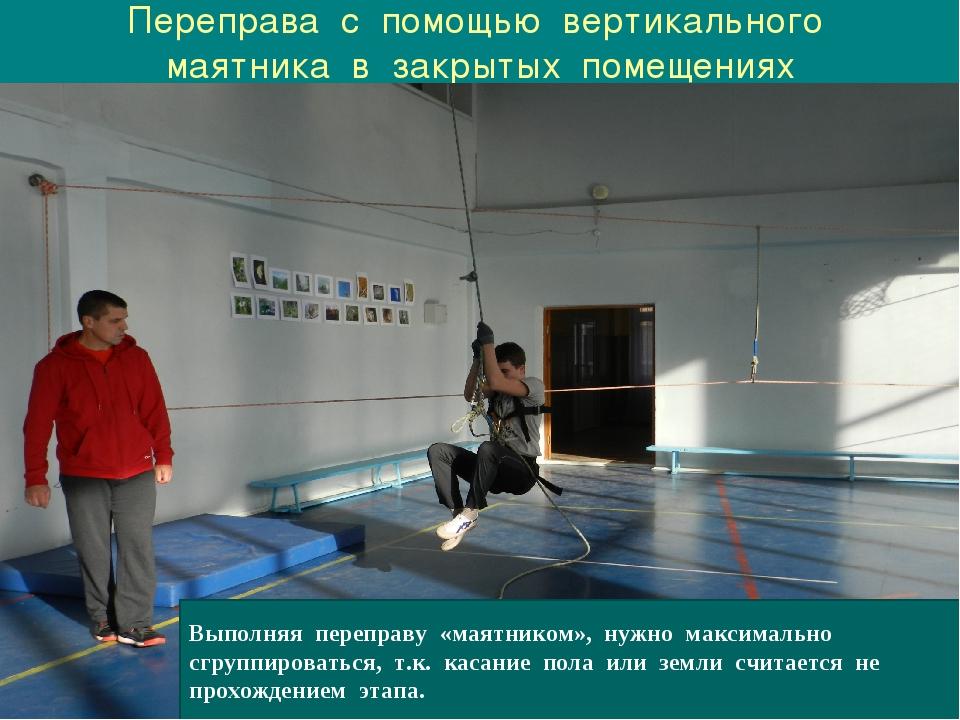 Переправа с помощью вертикального маятника в закрытых помещениях Первым отсте...