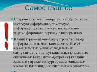 """Это интересно """"Памятник Клавиатуре"""" установлен в Екатеринбурге. Каждая из 86"""