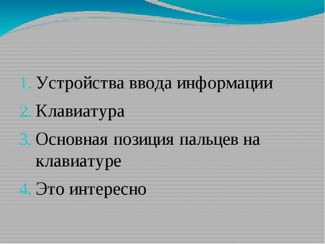 Устройства ввода информации Клавиатура Основная позиция пальцев на клавиатур...