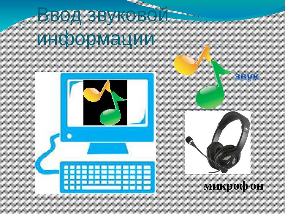 Ввод текстовой информации текст клавиатура Клавиатура – это электронное устро...