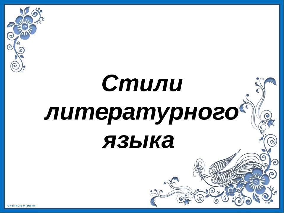 Стили литературного языка