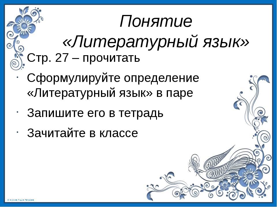 Понятие «Литературный язык» Стр. 27 – прочитать Сформулируйте определение «Ли...