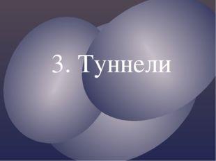 3. Туннели