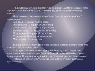 1. 1. Бистин ада-огбевис шаандан тура-ла аннаар, мал-маган азыраар, тараа та